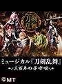 【VR】 ミュージカル『刀剣乱舞』 ~三百年の子守唄~ Chapter04 のサムネイル画像