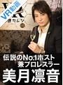 【VR】 仮想カレシ 美月凛音 act.1 のサムネイル画像