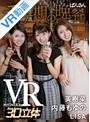 【VR】 モテ期の晩餐 内藤もゆの/ LISA/ 美樹菜 のサムネイル画像