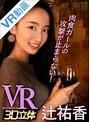 【VR】 モテ期の晩餐 辻祐香 のサムネイル画像