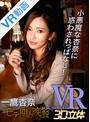 【VR】 モテ期の晩餐 一鷹杏奈 のサムネイル画像