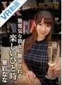 【VR】 モテ期の晩餐 華彩なな のサムネイル画像