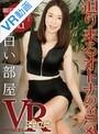 【VR】 白い部屋 ~あなたのそばへ~ 岩本和子 act.1 のサムネイル画像