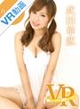 【VR】 白い部屋 ~あなたのそばへ~ 武田華恋 のサムネイル画像