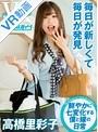 【VR】 毎日が新しくて毎日が発見 高橋里彩子 のサムネイル画像