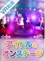 【VR】 アイドルとオンステージ のサムネイル画像