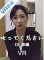【VR】 叱ってください OL姉編 井鈴キララ のサムネイル画像