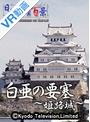 【VR】 白亜の要塞~姫路城~ 日本驚嘆百景 のサムネイル画像