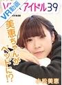 【VR】 美恵ちゃんがベッドに!? 小松美恵 のサムネイル画像