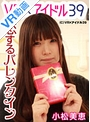 【VR】 恋するバレンタイン 小松美恵 のサムネイル画像