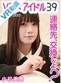 【VR】 連絡先、交換しよ? 小松美恵 のサムネイル画像