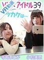 【VR】 キッカケは… 小松美恵 寺崎まどか のサムネイル画像