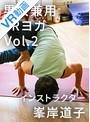 【VR】 男女兼用VRヨガ インストラクター峯岸道子 Vol.2 のサムネイル画像