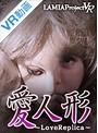【VR】 心霊曼邪羅VR 愛人形~LoveReplica~ のサムネイル画像
