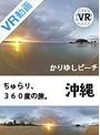 【VR】 ちゅらり、360度の旅。@かりゆしビーチ のサムネイル画像