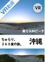 【VR】 ちゅらり、360度の旅。@美らsunビーチ のサムネイル画像