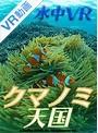 【VR】 クマノミ天国 のサムネイル画像