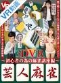 【VR】 最前列よりさらに前!近すぎる芸人 vol.13 のサムネイル画像