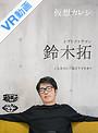 【VR】 最前列よりさらに前!近すぎる芸人スペシャル vol.5 仮想カレシ 鈴木拓・高橋里彩子 のサムネイル画像