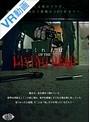 【VR】 かくれんぼ OF THE LIVINGDEAD のサムネイル画像