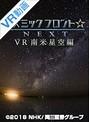 【VR】 コズミックフロント☆NEXT VR 南米星空編 のサムネイル画像