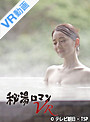 【VR】 秘湯ロマンVR 長崎県・雲仙温泉編 のサムネイル画像