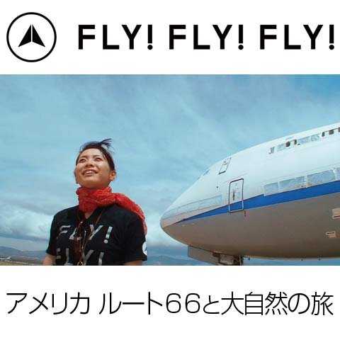 FLY! FLY! FLY! アメリカ ルート66と大自然の旅 のサムネイル画像
