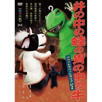 パペットマペット ライブACT.2「井の中の蛙の胃の中の牛」 のサムネイル画像