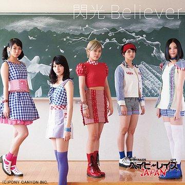 ベイビーレイズ JAPAN/ 閃光Believer のサムネイル画像