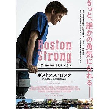 ボストン ストロング ~ダメな僕だから英雄になれた~ のサムネイル画像