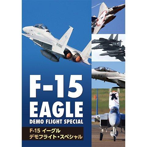 F-15 イーグル・デモフライト・スペシャル のサムネイル画像