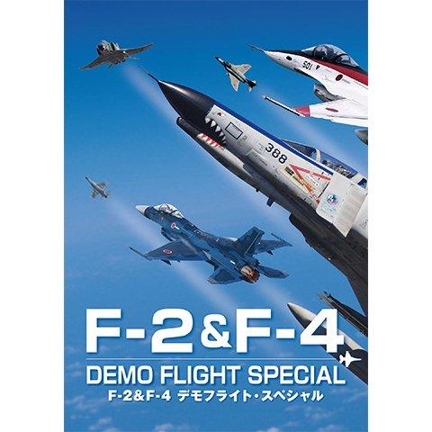 F-2 & F-4 デモフライト・スペシャル のサムネイル画像