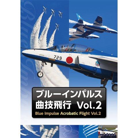 ブルーインパルス・曲技飛行 Vol.2 のサムネイル画像