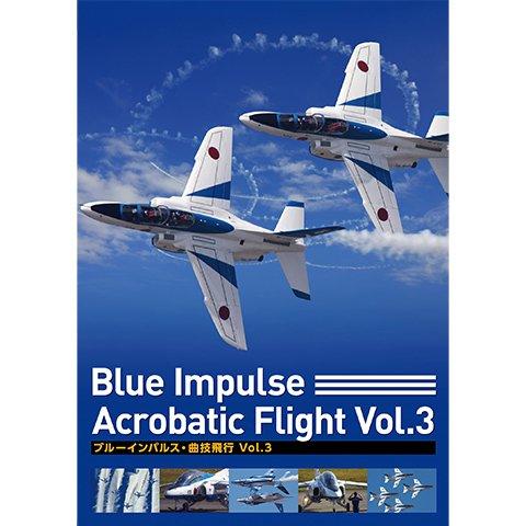 ブルーインパルス・曲技飛行 Vol.3 のサムネイル画像