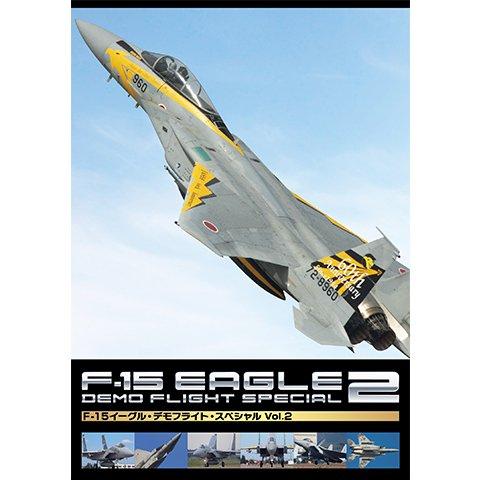 F-15 イーグル・デモフライト・スペシャル Vol.2 のサムネイル画像
