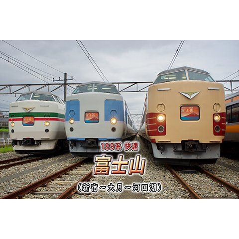189系快速富士山 【配信限定ver.】 のサムネイル画像