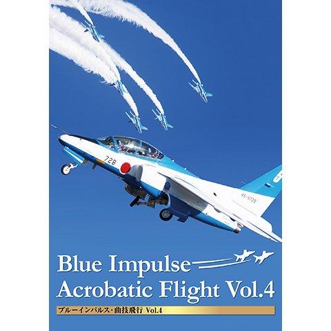 ブルーインパルス・曲技飛行 Vol.4 のサムネイル画像