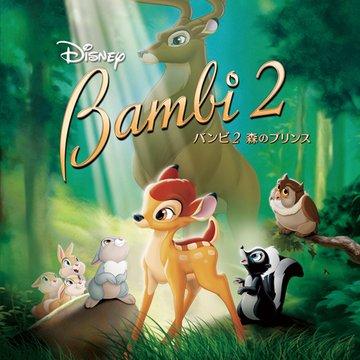 バンビ2/森のプリンス のサムネイル画像