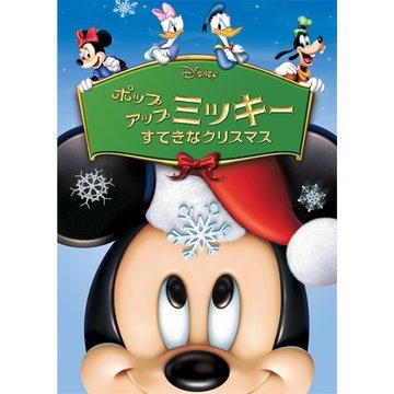 ポップアップ ミッキー/すてきなクリスマス のサムネイル画像