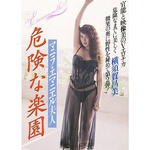 マニラ・エマニエル夫人 危険な楽園 のサムネイル画像