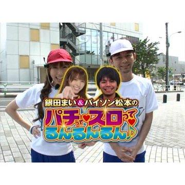 【特番】 銀田まい&バイソン松本のパチってスロってるんるんるん♪ のサムネイル画像