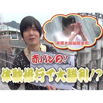 【特番】 赤パンの!体験修行で大勝利!? のサムネイル画像