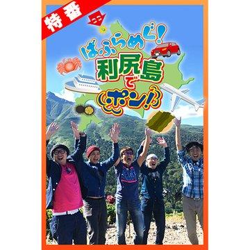 ヒロシ・ヤングアワー 5匹でポン!北海道特別編『ばふらめぐ!利尻島でポン!』 のサムネイル画像