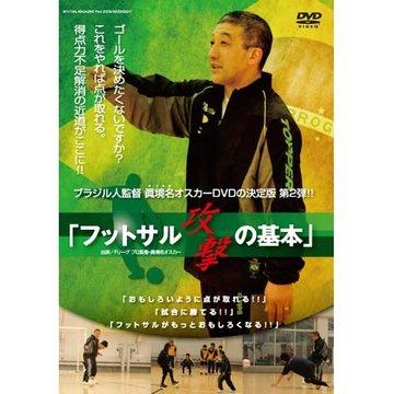 ブラジル人監督 眞境名オスカー、DVDの決定版!! 「フットサル 攻撃の基本」 のサムネイル画像