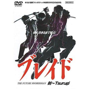 ブレイド 剣~Tsurugi のサムネイル画像