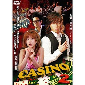 CASINO カジノ 2 のサムネイル画像