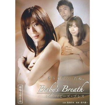 Baby's Breath のサムネイル画像