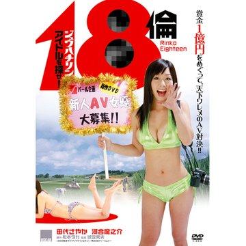 18倫 アイドルを探せ! のサムネイル画像