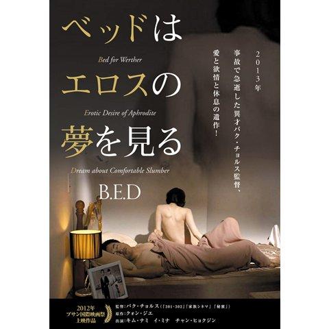ベッドはエロスの夢を見る のサムネイル画像