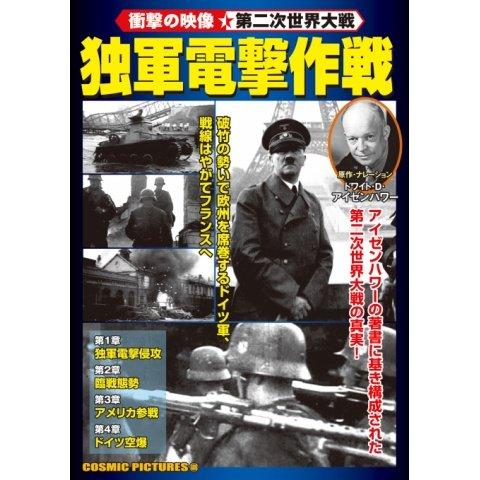 <衝撃の映像・第二次世界大戦> 独軍電撃作戦 のサムネイル画像